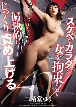 DDK-146 studio Dogma Paranoid AV Yuri Nikaido'll Blame Carefully To Restrain The Woman Of Lewd Body