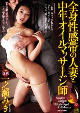 JUY-143 studio Madonna Wife Of Systemic Feeling Band And The Middle-aged Oil Masseur Miki Ichinose