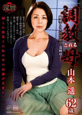 BRK-05 studio Global Media Entertainment - Mother Aphrodisiac Is Torture Acme Ecstatic Climax, Sixty
