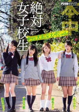HNDS-053 studio Honnaka - Gangbang Special Out Absolute School Girls In