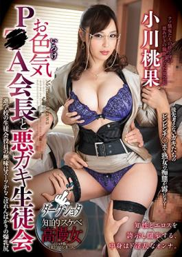 GVG-484 studio Glory Quest - Sex Appeal P ● A Chairman And Evil Brat Student Council Momohate Ogawa