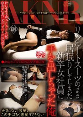 FSET-688 studio Akinori - I You've Dabbled In New Graduates Woman Employees Who Had Been Dozing Rema