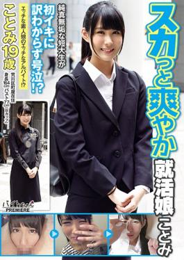 BCPV-068 studio AV - Squat Refreshing Job Hunting Daughter Kotomi