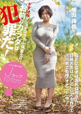YMDD-098 studio Momotarou Eizou Shuppan - Your Body Is A Crime!De Lewd Marshmallows Girl Nursery! !S