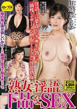 CEAD-221 studio Serebu No Tomo - Mature And Dirty Words And Vulgar SEX Hitomi Enjo