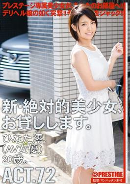 CHN-138 studio Prestige - New Absolute Girl, Lend. ACT.72 Mio Hinata