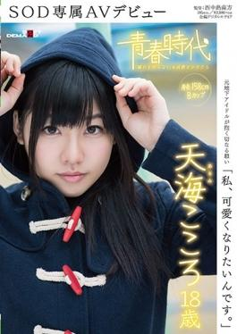 SDAB-031 studio SOD Create - I Am, I Want To Be Cute.Amami Mind 18-year-old SOD Exclusive AV Debut
