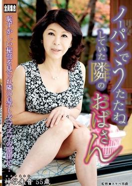 TANK-16 studio Senta-birejji - Next To Aunt Kamiya Akane Who Was Napping In Wearing No Underwear