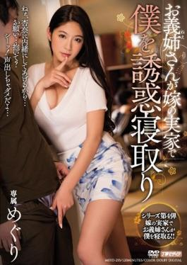 MEYD-255 studio Tameike Goro- - Temptation Netori Visiting Me In My Parents' Your Sister-in-law's Da