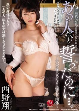 JUY-183 studio Madonna - I Swore With Him Only ….~ Flesh That Gets Wet With Backwards To Her Husband