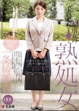 WPE-52 studio Koyacho - Immature Of Mature Virgin Older Woman Oma ● This Article Ayaginu Mika