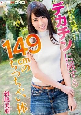 MXGS-958 studio MAXING - Tiny Body Shanagi Of 149cm Succumb To Big Penis Miwa