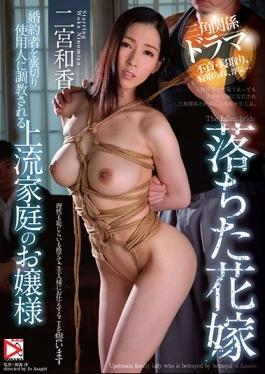 HOMA-010 studio h.m.p DORAMA - Princess Of The Upstream Home To Be Trained The Fallen Bride Fiance T