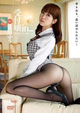 VDD-123 studio Dream Ticket - Receptionist In … [intimidation Suite] Miss Reception Yu (25)