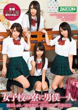 MDB-753 studio K.M.Produce - Man I Alone In The Girls' School Dormitory. Atobi Sri Mari Nashinatsu K