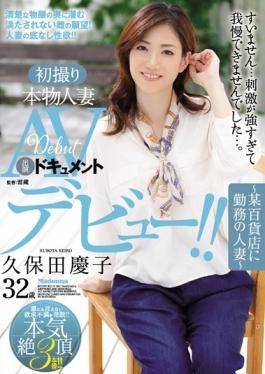 JUY-068 studio Madonna - First Take Real Housewife AV Performers Document Keiko Kubota 32 Years Old