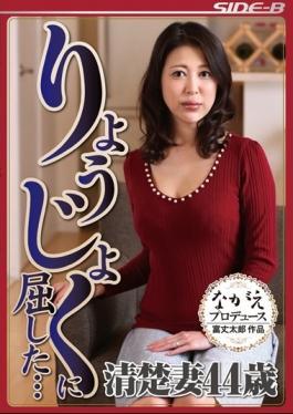 NSPS-456 studio Nagae Sutairu - Succumbed To Insult … Neat Wife 44-year-old Rie Nishina