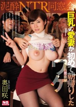 SNIS-852 studio S1 NO.1 STYLE - Wife Of Drunken NTR Reunion Big Tits For The First Time Asagaeri Wak