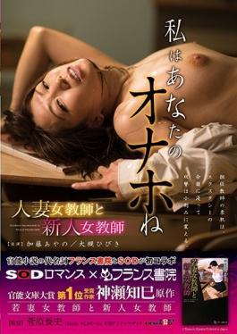 SDMU-519 studio SOD Create - SOD Romance × France Shoin Original Kanze Tomomi Married Female Teacher