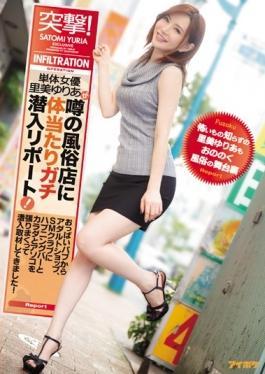 IPZ-896 studio IDEA POCKET - Assault!Single Actress Satomi Yuria Hits The Body In Sex Shop Rumors Ga