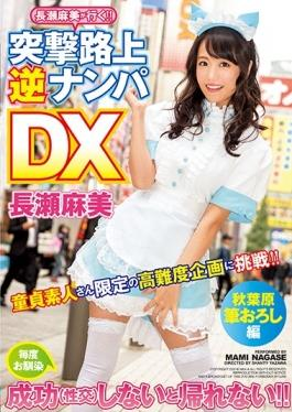 XVSR-196 studio MAX-A - Asami Nagase Go! !Assault Street Reverse Nampa DX Akihabara Brush Wholesale