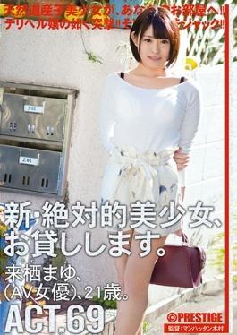 CHN-131 studio Prestige - New Absolutely Beautiful Girl, And Then Lend You. ACT.69 Mayu Kurusu