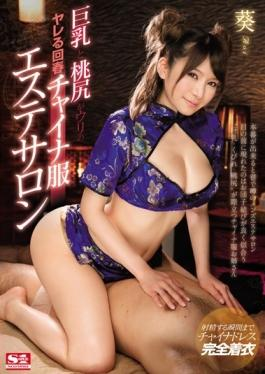 SNIS-865 studio S1 NO.1 STYLE - Big Tits And Ass Is Selling Fuckable Rejuvenated China's Clothing Sa