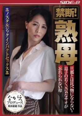 NSPS-539 studio Nagae Sutairu - Forbidden! Mature Mother Ayako Inoue