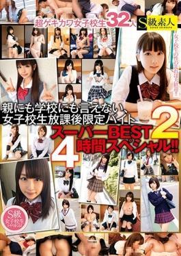 SUPA-128 studio S Kyuu Shirouto - Parents To Not Say In School, High School Girls After School Limit