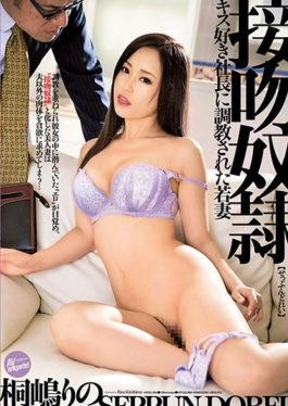 HZGD-064 Kissing Slave Young Wife Trained As President Who Likes Kiss Rin Kirishima