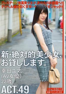 CHN-090 studio Prestige - New Absolute Beautiful Girl, We Will Lend You. ACT.49 Koda Yuma