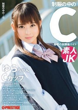 JAN-015 studio Prestige - C In The Uniform Swing-chan 15