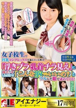IENE-749 studio IE NERGY - Daughter Are Having A Poor Milk Complex In School Girls Is, Are Good Even