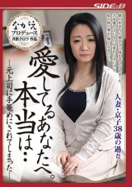 BNSPS-351 studio Nagae Sutairu - I Love To You.Actually . Izumi Weve Been Tekago Me To The Original