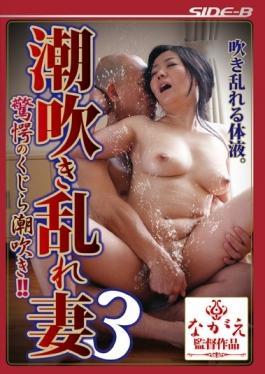 BNSPS-388 studio Nagae Sutairu - Squirting Disturbed Wife 3 Startle Of Whale Squirting  Izumi Shino