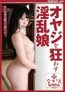 BNSPS-409 studio Nagae Sutairu - Nasty Daughter Yui Kawagoe To Kuruwasu The Father