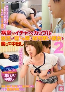KAGH-050 studio Kaguyahime (ML Works) - To Chance Sleeping Couple Boyfriend To Get Icha In A Hospita