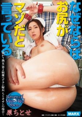 MRXD-015 studio Marukusu Kyoudai - Case Is Because If Your Ass Is A Masochists To Say Rising Strengt