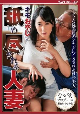 NSPS-536 studio Nagae Sutairu - President Mrs. Aoi Is Squid To The Father Of A Married Woman Bad Emp