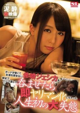 SNIS-807 studio S1 NO.1 STYLE - Lifes First Big Blunder The Guard Had Been Immediately Bimbo Of Once