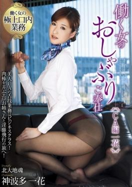 HOOG-003 studio Avs - One Flower Pacifier Slave CA Chapter Of The Woman To Work