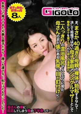 GIGL-332 studio GIGOLO (Jigoro) - Well, Surely, Hot Spring Trip Of A Mother For His Hard Raised Me A
