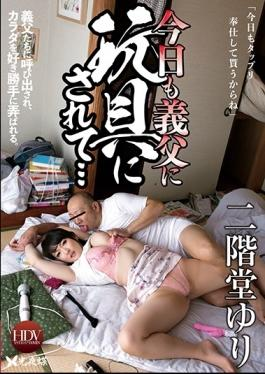 YST-101 studio Koyacho - Today Is Also The Toy In Father-in-law  Yuri Nikaido