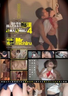 MIST-121 studio Mr.michiru - Legally Indecent Exposure!Raw Inserted By Standing Back To Pervert Deri
