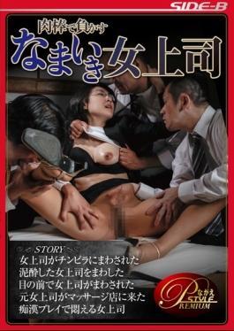 NSPS-484 studio Nagae Sutairu - Cheeky Woman Boss Beat In The Meat Stick