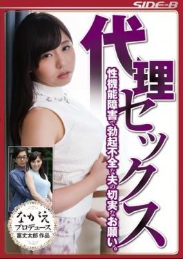 NSPS-516 studio Nagae Sutairu - Compelling Ask Of Erectile Dysfunction Husband On Behalf Of Sex Dysf