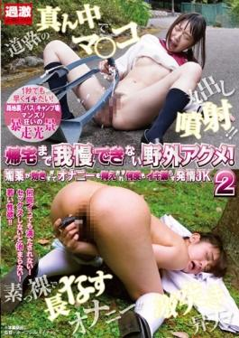 NHDTA-869 studio Natural High - I Can Not Stand Up To Go Home Outdoors Acme! Many Times Aphrodisiac