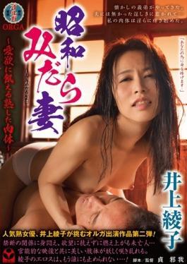 TORG-044 studio Olga - Starve To Showa Sluts Wife  Lust Ripe Flesh Ayako Inoue –
