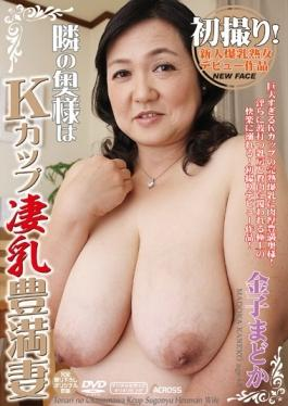 AGR-019 studio Ruby - First Shooting Debut!Next To The Wife Of K Cup Sugochichi Plump Wife Kaneko Ma