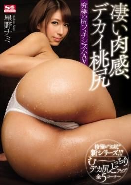 SNIS-725 studio S1 NO.1 STYLE - Amazing Nikkan, Big Ass Ultimate Ass Fetishism Av Hoshino Nami